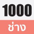 1000 ช่าง